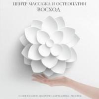 Логотип (торговая марка) ОООМедицинская клиника Восход