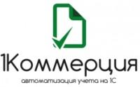 Логотип (торговая марка) 1Коммерция