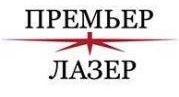 Логотип (торговая марка) ОООПремьер Лазер