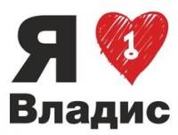 Логотип (торговая марка) Владис, агентство недвижимости