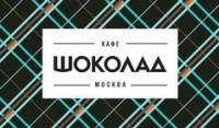 Логотип (торговая марка) ГРУППА КОМПАНИЙ ШОКОЛАД