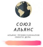 Логотип (торговая марка) ОООСоюз Альянс