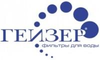 Логотип (торговая марка) Гейзер, группа компаний
