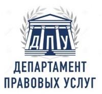 Логотип (торговая марка) ОООДепартамент Правовых Услуг