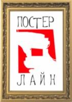 Логотип (торговая марка) ОООПостер лайн