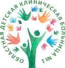 Логотип (торговая марка) ГАУЗ СО Областная детская клиническая больница