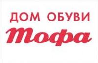 Логотип (торговая марка) Дом обуви Тофа