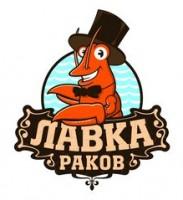 Логотип (торговая марка) Лавка раков