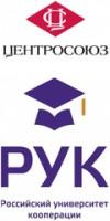 Логотип (торговая марка) Российский Университет Кооперации - Центросоюз РФ