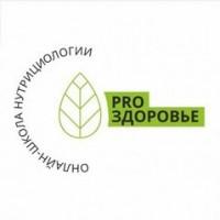 Логотип (торговая марка) PRO-Здоровье