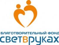 Логотип (торговая марка) Благотворительный фонд помощи родителям в трудной жизненной ситуации Свет в руках