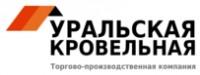 Логотип (торговая марка) ОООУральская Кровельная