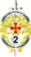 Логотип (торговая марка) 2 оперативный полк полиции ГУ МВД России по г.Москве