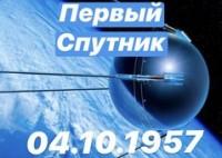 Логотип (торговая марка) ОООСпутник