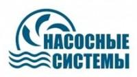 Логотип (торговая марка) ООО Насосные системы