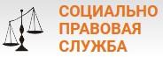 Логотип (торговая марка) ООО Социально правовая служба