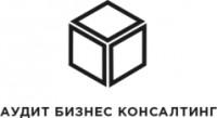 Логотип (торговая марка) ОООАУДИТБИЗНЕСКОНСАЛТИНГ
