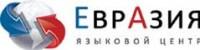 Логотип (торговая марка) Языковой центр Евразия