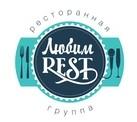 Логотип (торговая марка) Ресторанная группа ЛЮБИМREST