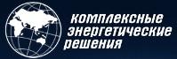 Логотип (торговая марка) ОООКомплексные энергетические решения
