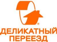 Логотип (торговая марка) Деликатный переезд
