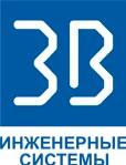 Логотип (торговая марка) 3В инженерные системы