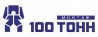 Логотип (торговая марка) ООО100тонн-сервис