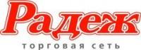 Логотип (торговая марка) ООО Радеж