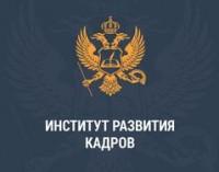 Логотип (торговая марка) Автономная некоммерческая организация дополнительного профессионального образования «Институт развития кадров»