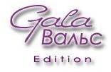 Логотип (торговая марка) Гала Вальс