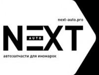Логотип (торговая марка) ОООНекст-Авто