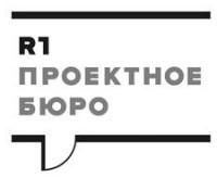 Логотип (торговая марка) ОООПроектное бюро R1