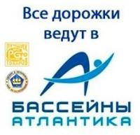 Логотип (торговая марка) Бассейны Атлантика