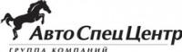 Логотип (торговая марка) АвтоСпецЦентр