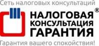 Логотип (торговая марка) ОООНалоговая консультация Гарант-ЮВ