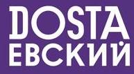 Логотип (торговая марка) ДОСТАЕВСКИЙ