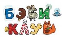 Логотип (торговая марка) Бэби-клуб в Старых Химках