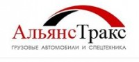 Логотип (торговая марка) ОООАЛЬЯНС ТРАКС