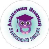 Логотип (торговая марка) Школа Академия Знаний