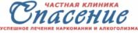 Логотип (торговая марка) Спасение, Наркологическая клиника