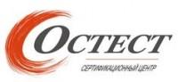 Логотип (торговая марка) ООО Сертификационный центр ОСТЕСТ