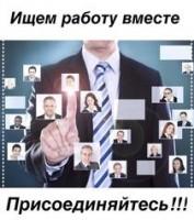 Логотип (торговая марка) Ищем работу вместе