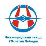 Логотип (торговая марка) АОНижегородский завод 70-летия Победы