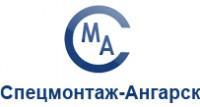 Логотип (торговая марка) ООО Спецмонтаж-Ангарск