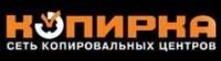 Логотип (торговая марка) Копирка, Сеть копировальных центров