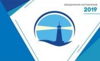 Логотип (торговая марка) Общ. орг.МОО Объединение наставников