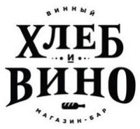 Логотип (торговая марка) ООО Хлеб и Вино