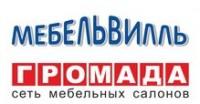 """ГРОМАДА - официальный логотип, бренд, торговая марка компании (фирмы, организации, ИП) """"ГРОМАДА"""" на официальном сайте отзывов сотрудников о работодателях www.EmploymentCenter.ru/reviews/"""