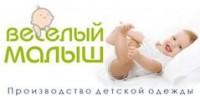 Логотип (торговая марка) ОООВеселый малыш