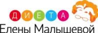 Логотип (торговая марка) Диета Елены Малышевой